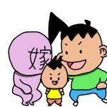 家族ぐるみの付き合いで足を引っ張る人
