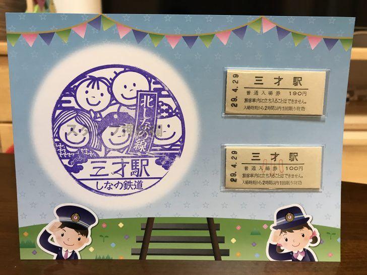 記念入場券 290円(2017年4月現在)